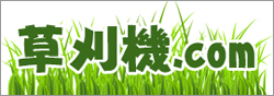 草刈機.COM