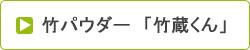 竹パウダー 「竹蔵くん」