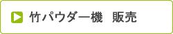 竹パウダー機 販売