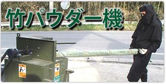 竹パウダー機