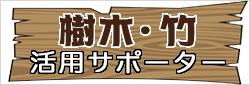 樹木竹粉砕活用サポーター